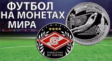 Видео: Монеты мира посвященные Футболу