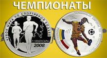 Видео: Спортивные Чемпионаты на монетах мира и Европы