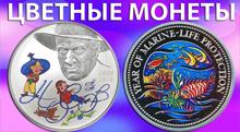 Видео: Цветные монеты мира в клубе «Нумизмат»