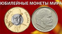 Видео: Обзор юбилейных монет со всего мира