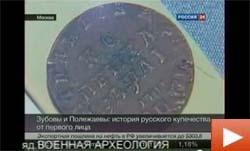 Смотреть Видео - Коллекция монет купца Зубова