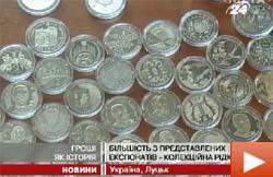 Смотреть Видео - В Луцке выставка истории денег