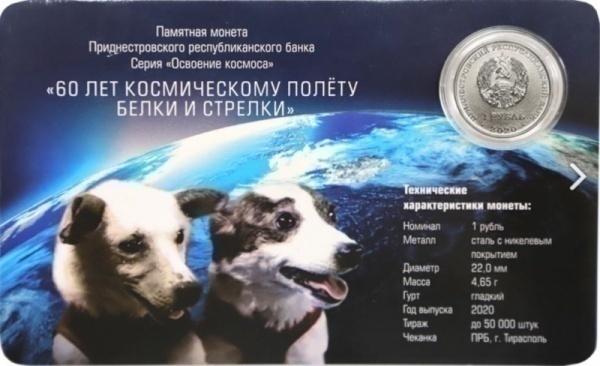 Фото 1 рубль «60 лет поле