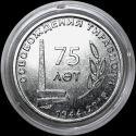 Читать новость нумизматики - Годовщина освобождения Тирасполя отмечена монетой
