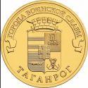 Читать новость нумизматики - «Таганрог» - новая монета обращения от Банка России
