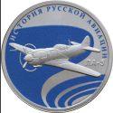 Читать новость нумизматики - Новинка от банка России: памятная монета из серебра «ЛА-5»