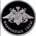Читать новость нумизматики - Новинка: серебряные монеты России «Наводные силы»