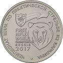 Читать новость нумизматики - Грозный медведь на памятных монетах России 2017