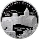 Читать новость нумизматики - Крымский монастырь на монетах России