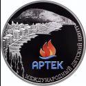 Читать новость нумизматики - Памятные монеты России посвящаются детскому лагерю «Артек»