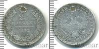 Монета 1801 – 1825 Александр I 25 копеек Серебро 1825