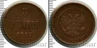 Монета 1894 – 1917 Николай II 5 пенни Медь 1917