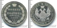 Монета 1825 – 1855 Николай I 1 полтина Серебро 1855