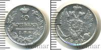 Монета 1801 – 1825 Александр I 10 копеек Серебро 1825