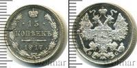 Монета 1894 – 1917 Николай II 15 копеек Серебро 1917