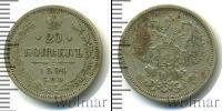 Монета 1881 – 1894 Александр III 20 копеек Серебро 1894