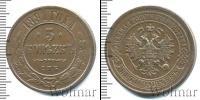 Монета 1855 – 1881 Александр II 5 копеек Медь 1881