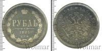 Монета 1855 – 1881 Александр II 1 рубль Серебро 1881