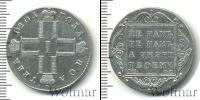 Монета 1796 – 1801 Павел I 1 полтина Серебро 1801