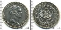 Монета 1801 – 1825 Александр I 1 рубль Железо 1825