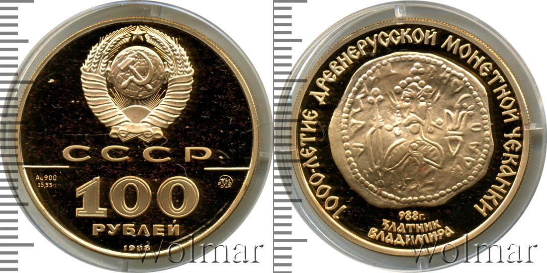 Монеты ссср 1961 1991 стоимость знак мвту им баумана