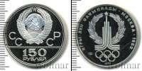 Монета СССР 1961-1991 150 рублей Платина 1977