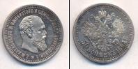 Монета 1881 – 1894 Александр III 1 полтина Серебро 1894