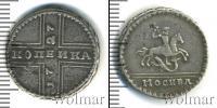 Монета 1725 – 1727 Екатерина I 1 копейка Серебро 1727
