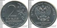 Монета Современная Россия 2 рубля Бронза 2017
