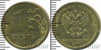 Монета Современная Россия 1 рубль Серебро 2016
