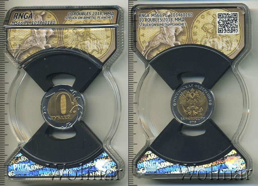 Посмотреть подробное изображение монеты Современная Россия 10 рублей
