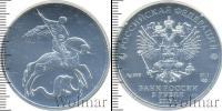 Монета Современная Россия 3 рубля Серебро 2018