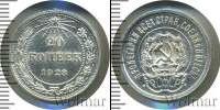 Монета РСФСР 20 копеек Серебро 1923