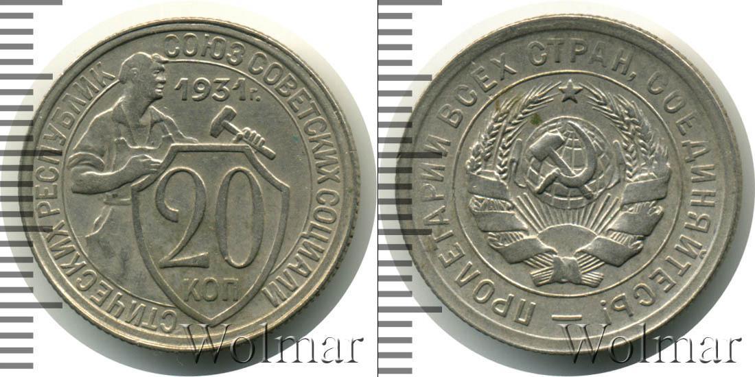 20 копеек 31 года цена редкие обиходные монеты украины