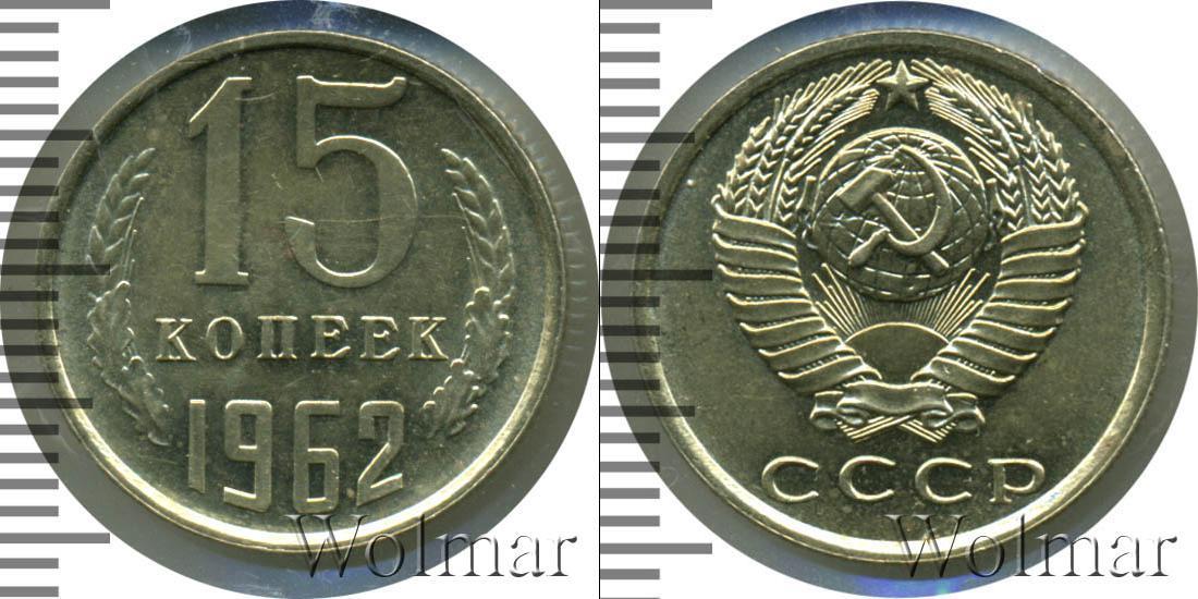 15 копеек 1962 1845 год