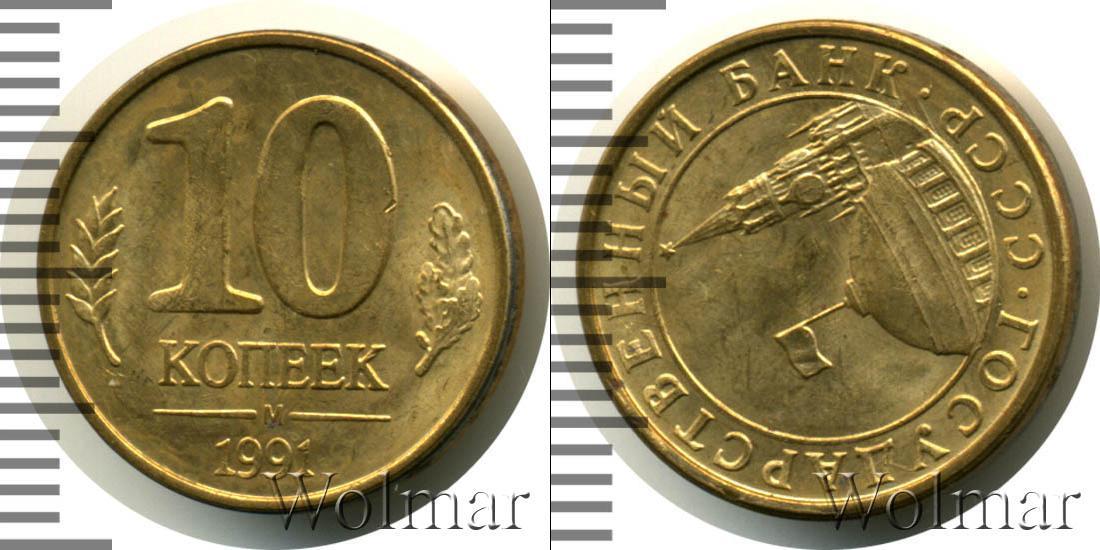 10 копеек 1991 м ярмарки россии 1788 и 1911 годов