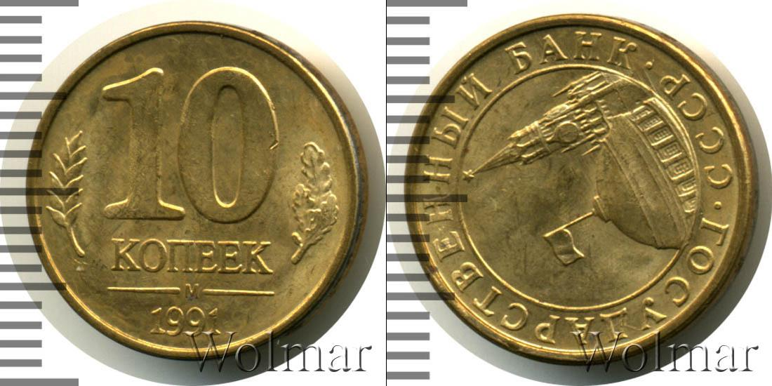 10 копеек 1992 года 134 ЕАм Цена монеты  Блог молодого
