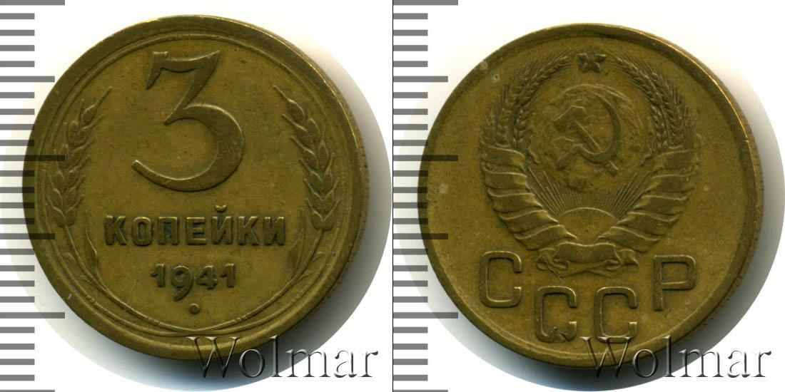 Цены ссср копеек деньга 1731 цена