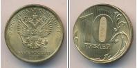 Монета Современная Россия 10 рублей Медь 2017