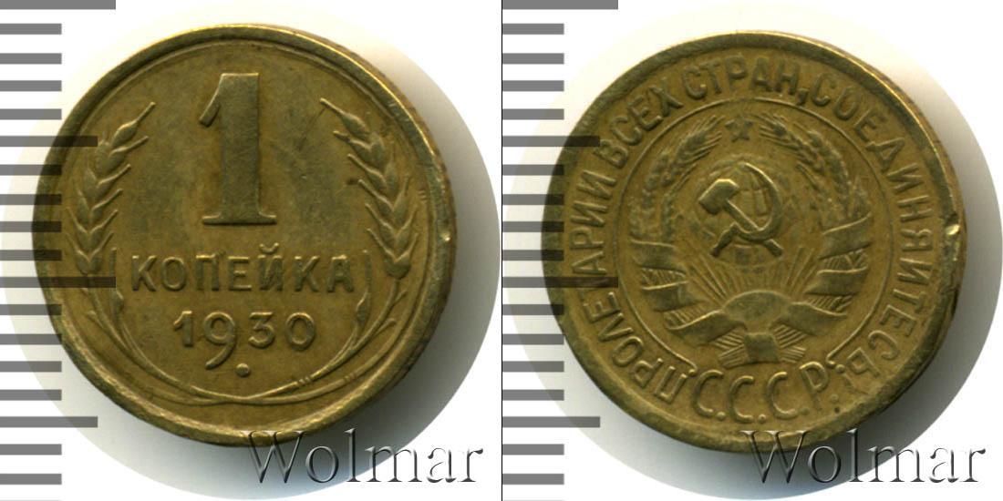 1 копейка 1930 интернет магазин пинпоинтеров