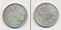 Монета 1894 – 1917 Николай II 50 пенни Серебро 1917