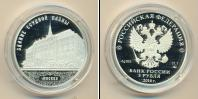Монета Современная Россия 3 рубля Серебро 2016