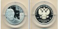 Монета Современная Россия 2 рубля Серебро 2017
