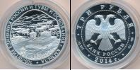 Монета Современная Россия 3 рубля Серебро 2014