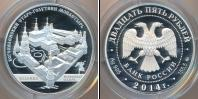 Монета Современная Россия 25 рублей Серебро 2014