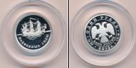 Монета Современная Россия 1 рубль Серебро 2015