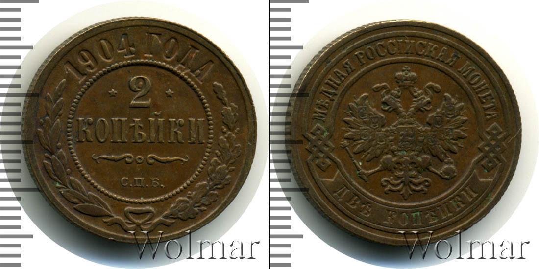 2 копейки 1917 года стоимость египет опознание