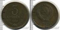 Монета СССР до 1961 3 копейки Бронза 1958