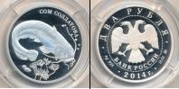 Монета Современная Россия 2 рубля Серебро 2014