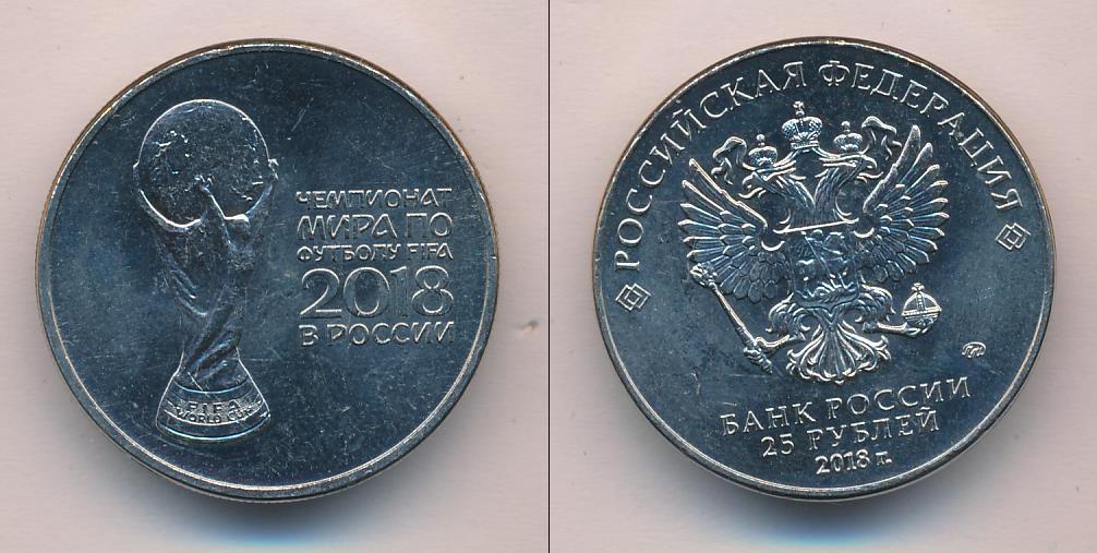 Посмотреть подробное изображение монеты Современная Россия 25 рублей